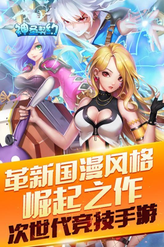神圣契约游戏官方网站下载正版手游图片2