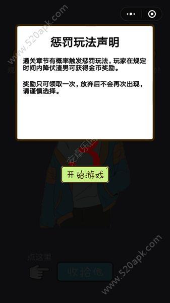 微信再�吧渣男小游��o限提示免�V告破解版  v1.0.1�D1