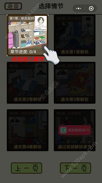 微信再�吧渣男小游��o限提示免�V告破解版  v1.0.1�D3