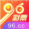 96彩票app官方手机版下载 v1.0.0  1