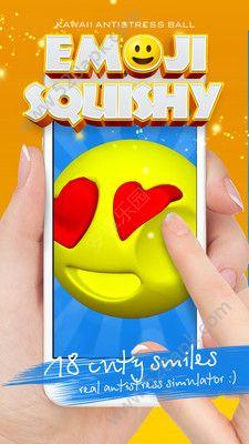 Squishy表情符号抗应激球完美中文汉化版(Squishy emoji smile)图3: