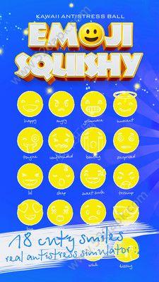 Squishy表情符号抗应激球完美中文汉化版(Squishy emoji smile)图1: