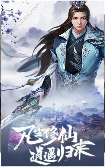 修仙之�ο�m�手游官方正式版  v4.3.0�D2