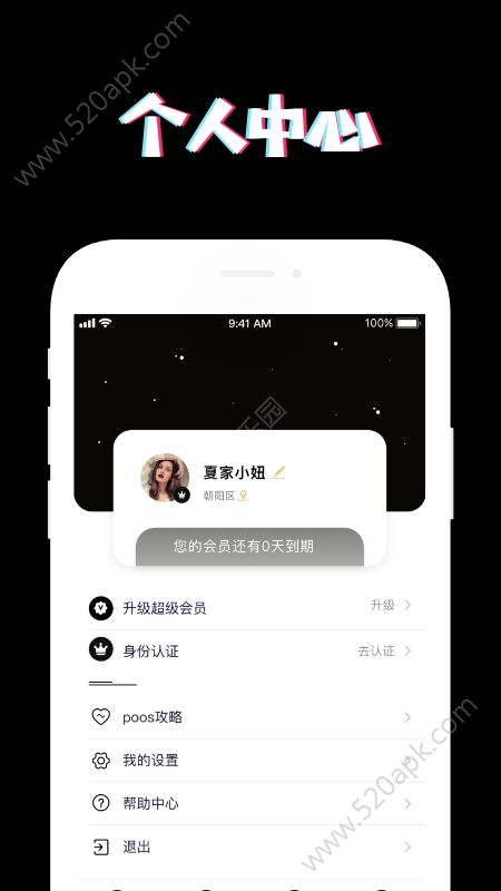 poos交友app官方手�C版  v1.0.0�D2