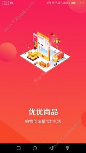 ����尚品app官方手�C版  v1.0.0�D2