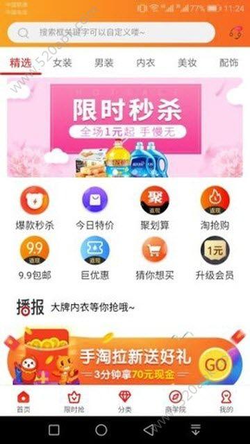 ����尚品app官方手�C版�D片1