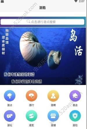 ��酷社交平�_app手�C版  v2.0.4�D1
