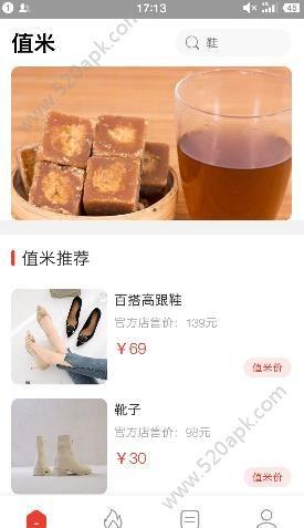 值米app官�W手�C版  v1.2.5�D3