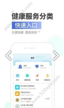 健康济南app下载官方手机版  v1.0.8.0图3
