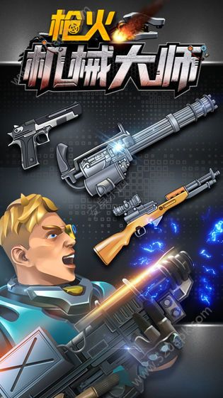 枪火机械大师游戏官方下载安卓版图片2