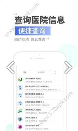 健康济南app下载官方手机版图片1
