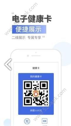健康济南app下载官方手机版  v1.0.8.0图1