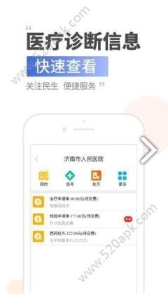 健康济南app下载官方手机版  v1.0.8.0图2