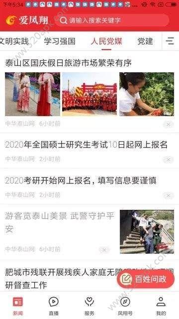 爱凤翔app下载手机客户端  v1.0.0图2