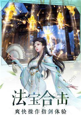 仙道天国游戏安卓官网版  v4.6.0图1