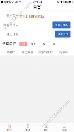 海销宝app官方下载苹果版  v1.3.0图2