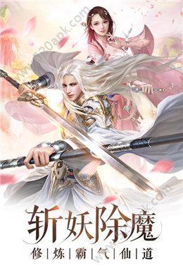 仙道天国游戏安卓官网版图片1