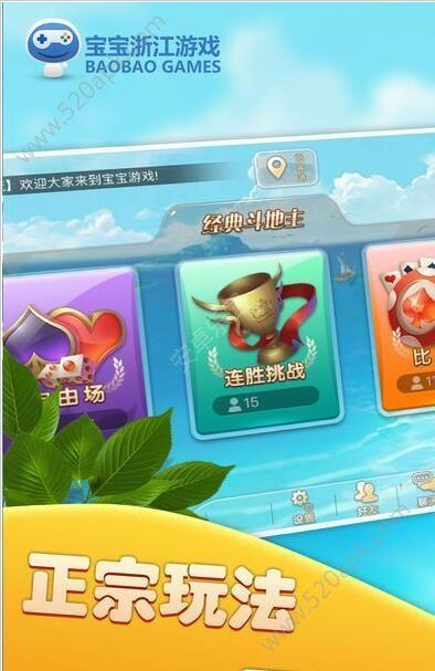 宝宝浙江2019游戏官方下载手机版  v1.1.0图1