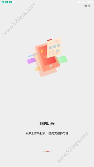支部在线app手机安卓版  v1.4.2图1
