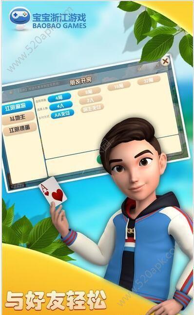 宝宝浙江2019游戏官方下载手机版  v1.1.0图2