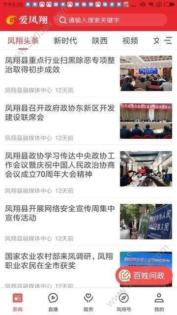 爱凤翔app下载手机客户端  v1.0.0图1