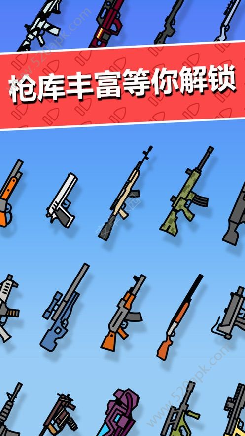 枪手大逃杀全武器解锁免广告破解版  v1.1.0图1