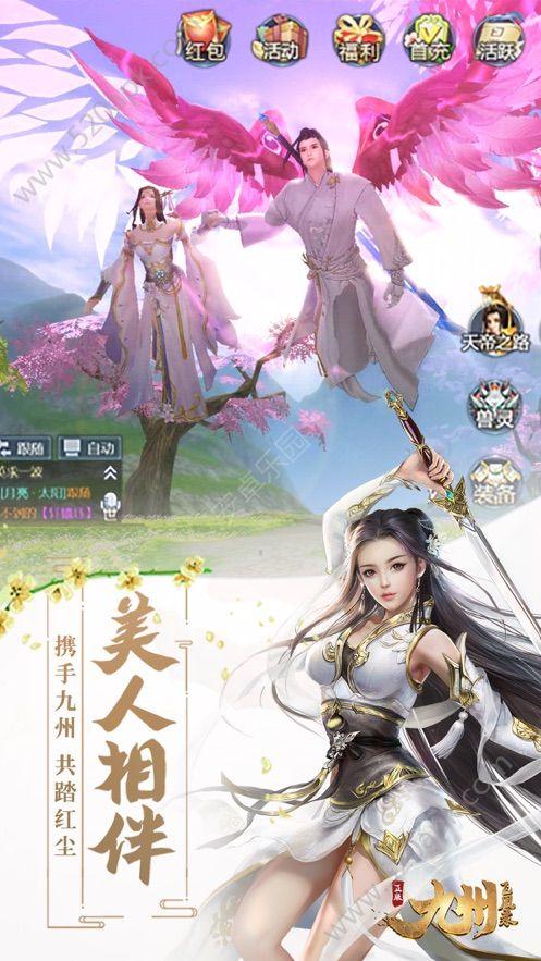 幻梦之战手游下载官方版  v1.0图3