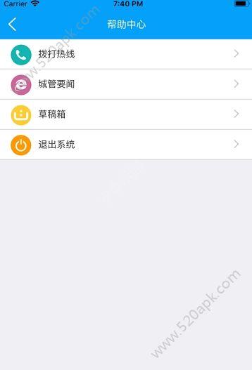 扬州智慧学堂官网登录注册app下载图片1