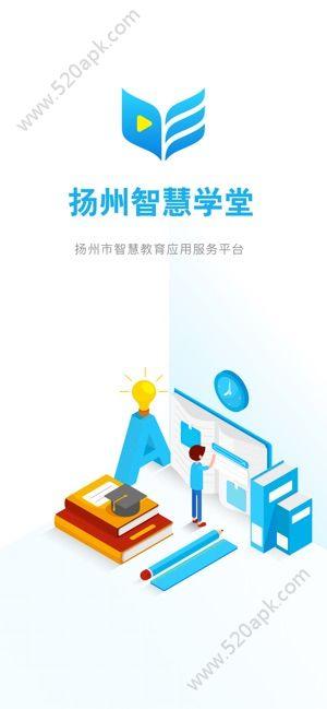扬州智慧学堂官网登录注册app下载  v6.2.4图1