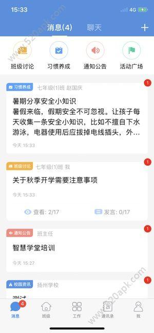 扬州智慧学堂官网登录注册app下载  v6.2.4图2