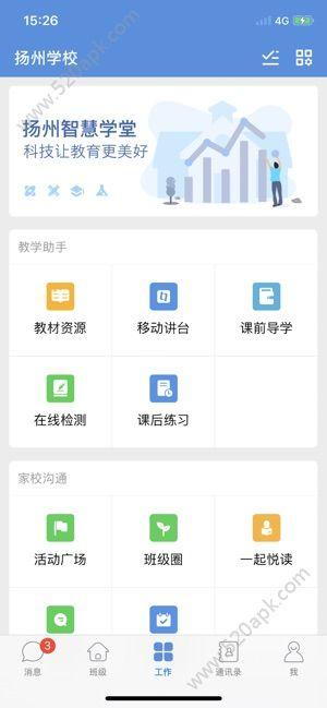 扬州智慧学堂官网登录注册app下载  v6.2.4图3