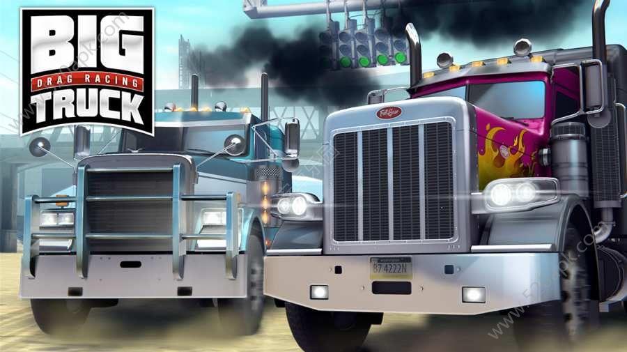 重型卡�拉力��o限金�胖形钠平獍妫�Big Truck Drag Racing含���包)  v1.0.0.190925�D3