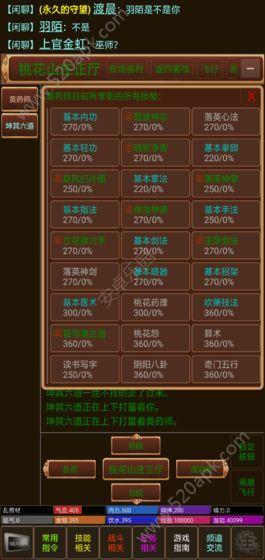 仙武江湖MUD无限元宝内购破解版  v1.0图1