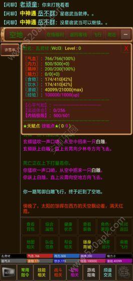 仙武江湖MUD无限元宝内购破解版  v1.0图2