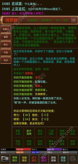仙武江湖MUD无限元宝内购破解版图片1