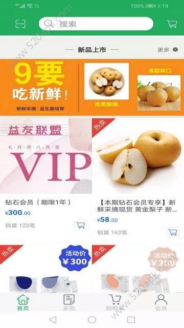 益友�盟app官方版  v1.0�D3