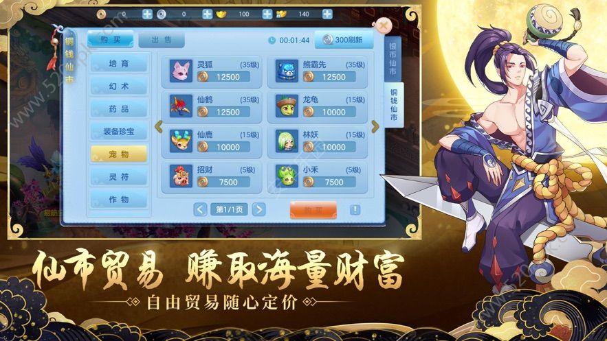 羽化登仙手游官�W安卓版  v1.0�D3
