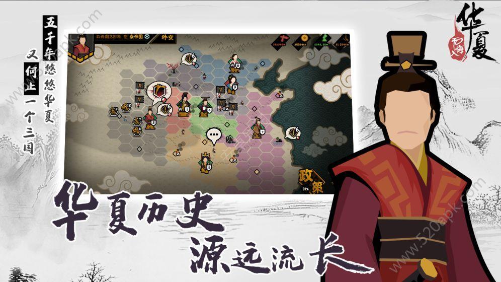 无悔入华夏安卓手游下载官网版图片2