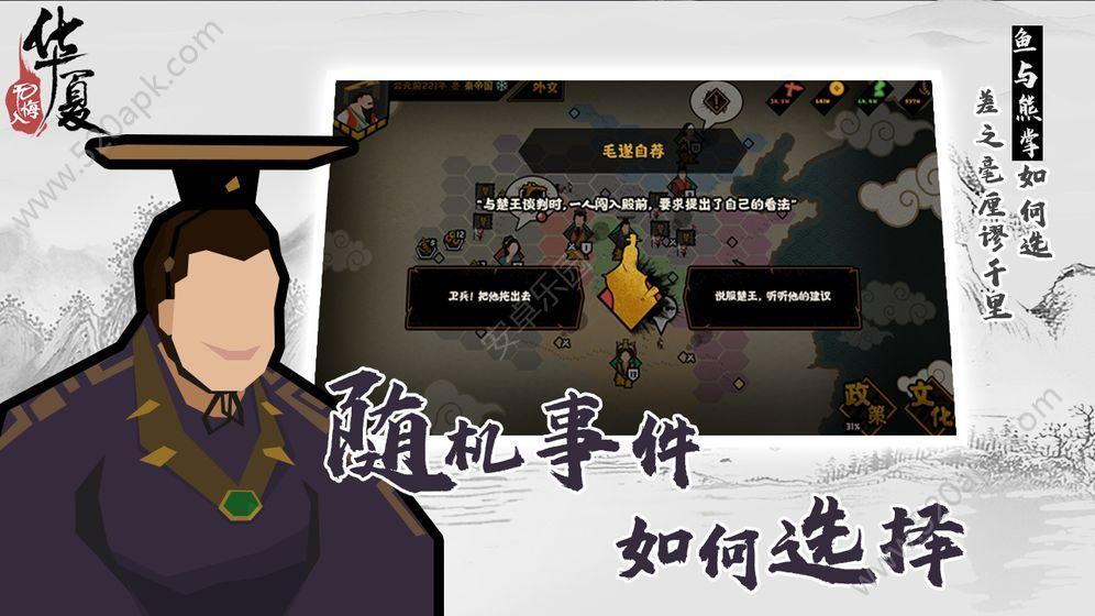 无悔入华夏安卓手游下载官网版  v1.1.0图3