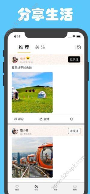 一对交友app官方下载手机版  v1.0图3