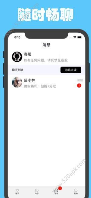 一对交友app官方下载手机版  v1.0图1