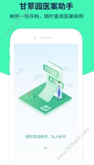 医案助手app软件手机版  v1.0图1