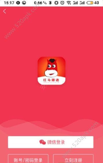 红马臻选app手机版图片1
