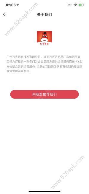红马臻选app手机版  v1.4.1图1