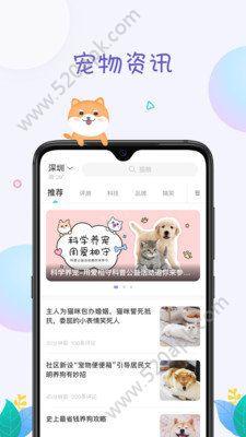 萌宠身边事app官方必赢亚洲56.net手机版版  v1.0图2