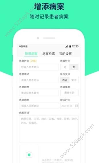 医案助手app软件手机版  v1.0图3