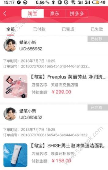 红马臻选app手机版  v1.4.1图3
