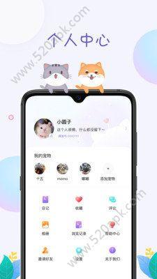 萌宠身边事app官方必赢亚洲56.net手机版版  v1.0图3