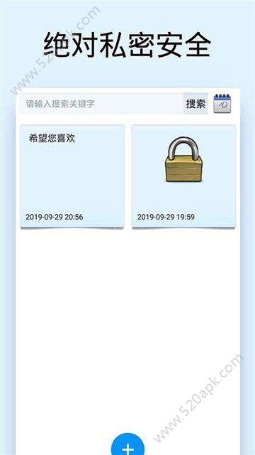 印象随心记app官方手机版  v1.0图3