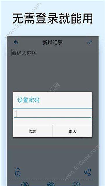 印象随心记app官方手机版  v1.0图1